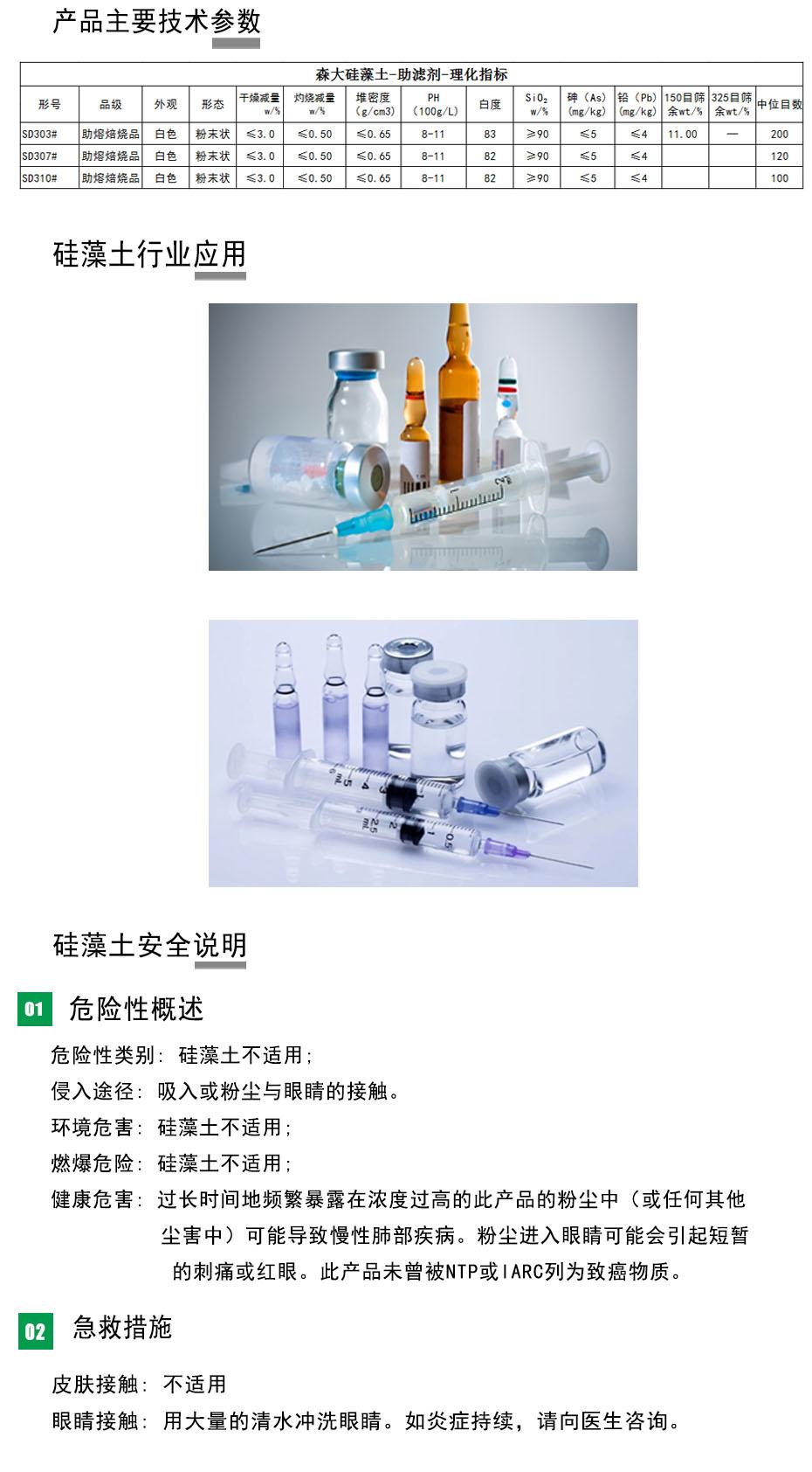 网站详情-白色颗粒 医用吸附剂.jpg